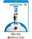 【先着特典】STAND BY ME ドラえもん2 通常版【Blu-ray】(「STAND BY ME ドラえもん 2」オリジナルクリアファイル(仮)) [ 水田わさび ]