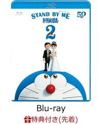 【先着特典】STAND BY ME ドラえもん2 通常版【Blu-ray】(「STAND BY ME ドラえもん 2」オリジナルクリアファイル(仮))