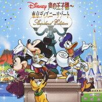 Disney 声の王子様〜東京ディズニーリゾート(R)30周年記念盤