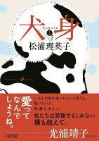 松浦理英子『犬身 上』表紙