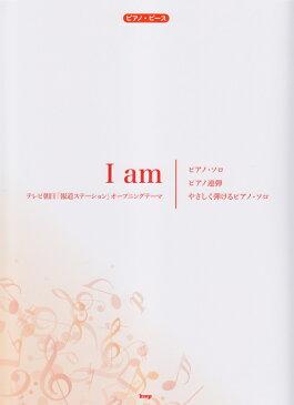 I am テレビ朝日「報道ステーション」オープニングテーマ (ピアノ・ピース)