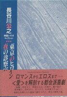 【バーゲン本】東京のヒロイン/夜の診察室ー長谷川公之映画シナリオコレクション
