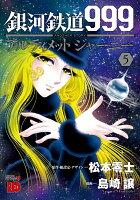 銀河鉄道999ANOTHER STORYアルティメットジャーニー 5