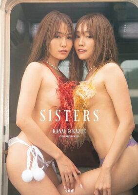 KANAE & KAZUE 写真集 「SISTERS」