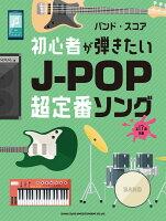 バンド・スコア 初心者が弾きたいJ-POP超定番ソング