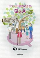 リウマチ患者さんのQ&A第2版