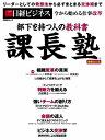 部下を持つ人の教科書課長塾増補改訂版 (日経BPムック*日経ビジネス)
