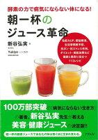 【バーゲン本】朝一杯のジュース革命