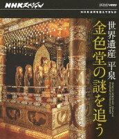 NHKスペシャル 世界遺産 平泉 金色堂の謎を追う【Blu-ray】