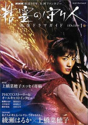 「精霊の守り人」Season1 完全ドラマガイド NHK放送90年 大河ファンタジー
