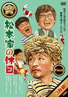 松本家の休日 Final