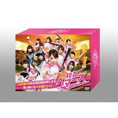 【楽天ブックスならいつでも送料無料】初森ベマーズ DVD BOX [ 乃木坂46 ]
