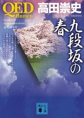 【楽天ブックスならいつでも送料無料】QED〜flumen〜九段坂の春 [ 高田崇史 ]