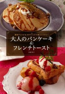 【楽天ブックスならいつでも送料無料】大人のパンケーキ&フレンチトースト [ 木村幸子 ]