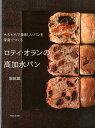 【楽天ブックスならいつでも送料無料】ロティ・オランの高加水パン