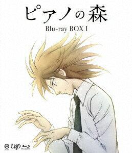 ピアノの森 BOX 1【Blu-ray】 [ 斉藤壮馬 ]
