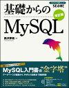 【送料無料】基礎からのMySQL改訂版 [ 西沢夢路 ]