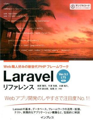 Laravel5 変数の中身を見る方法