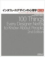 9784873119458 - UI・UXデザインの勉強に役立つ書籍・本や教材まとめ