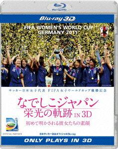 【送料無料】なでしこジャパン 栄光の軌跡 IN 3D【Blu-ray】