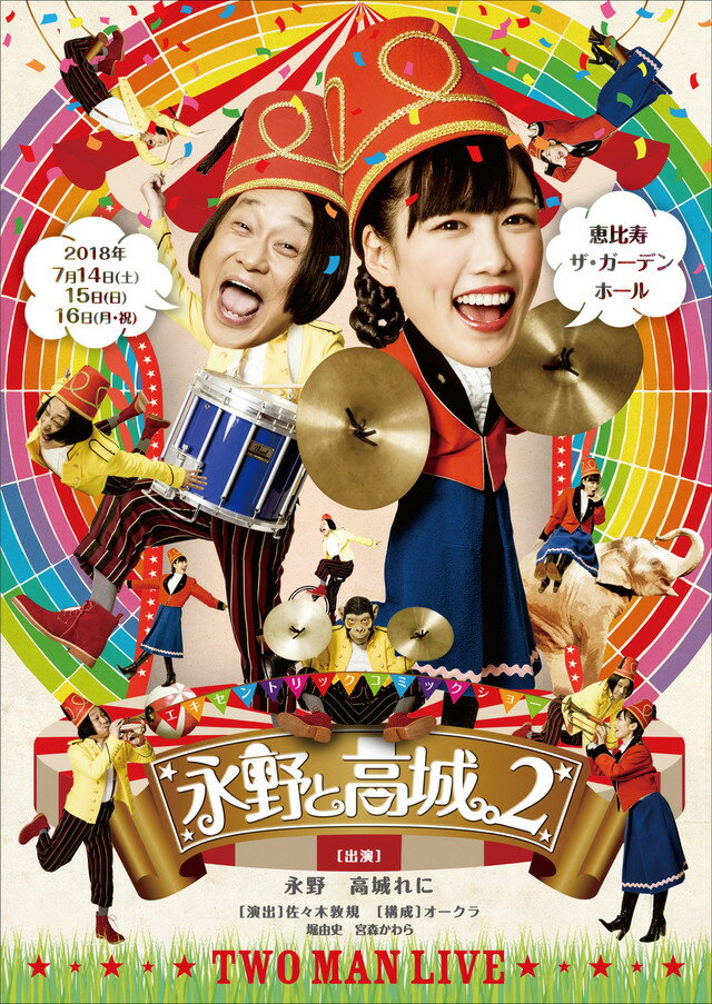 永野と高城。2【Blu-ray】
