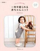 ナチュラル素材で編む一年中着られる赤ちゃんニット新装版