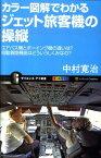 カラー図解でわかるジェット旅客機の操縦 エアバス機とボーイング機の違いは?自動着陸機能はど (サイエンス・アイ新書) [ 中村寛治 ]