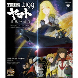 宇宙戦艦ヤマト2199 追憶の航海 オリジナル・サウンドトラック 5.1ch サラウンド・エディション(Blu-ray Audio)