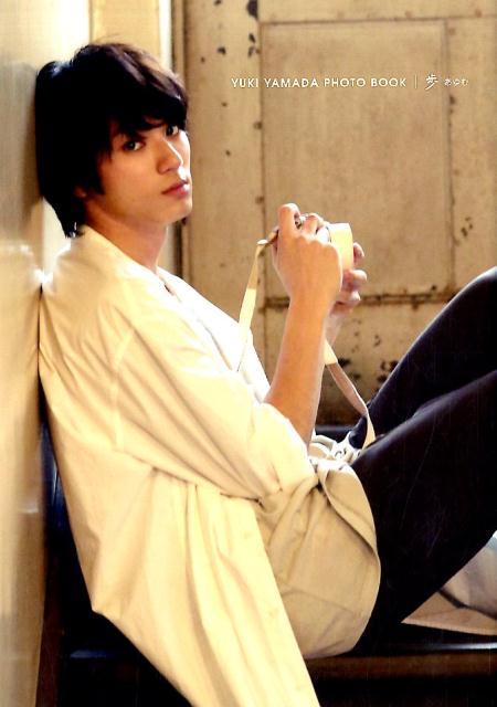 山田裕貴 写真集 『 歩 』