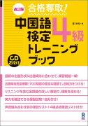 改訂版 中国語検定4級トレーニングブック