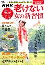 NHKあさイチ老けない女の新習慣 (TJMOOK) - 楽天ブックス