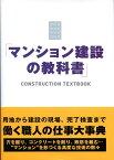 マンション建設の教科書 [ 花輪如一 ]