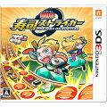 超回転 寿司ストライカー The Way of Sushido 3DS版の画像