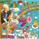 勇者のウタ(初回限定盤 CD+DVD) [ 岡平健治 ]