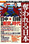 奪われる日本