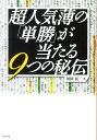 【送料無料】超人気薄の「単勝」が当たる9つの秘伝