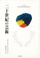 【バーゲン本】二十世紀の芸術