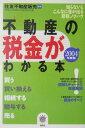 不動産の税金がわかる本(2004年度税制版)