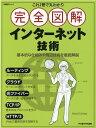 これ1冊で丸わかり 完全図解 インターネット技術 (日経BPムック) [ 日経NETWORK ]