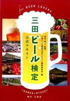三田ビール検定