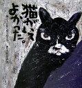 【楽天ブックスならいつでも送料無料】猫がいてよかった。 [ 高原鉄男 ]