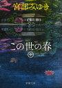 この世の春(中) (新潮文庫) [ 宮部 みゆき ]
