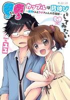 SSカップルは背伸びをしてみたい〜進藤くんとさくらちゃんの恋模様〜 2巻