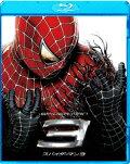 スパイダーマン3【Blu-ray】