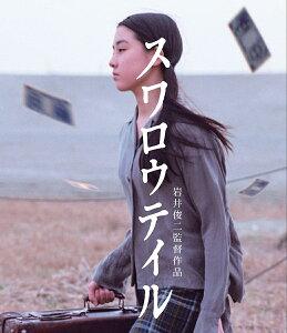 【楽天ブックスならいつでも送料無料】スワロウテイル【Blu-ray】 [ 三上博史 ]