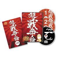 たかじんのそこまで言って委員会 超・戦争論 やしき委員長追悼DVD付 3枚組