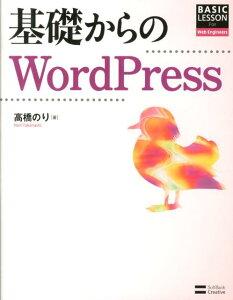 【楽天ブックスならいつでも送料無料】基礎からのWordPress [ 高橋のり ]