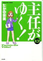 主任がゆく!(13)