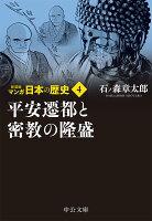 新装版 マンガ日本の歴史4 平安遷都と密教の隆盛