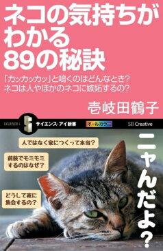 ネコの気持ちがわかる89の秘訣 「カッカッカッ」と鳴くのはどんなとき?ネコは人やほかのネコに嫉妬するの? (サイエンス・アイ新書) [ 壱岐 田鶴子 ]